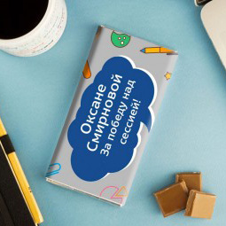 Именная шоколадка «За победу над сессией! шоколадка к 8 марта