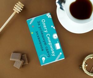 цена на Именная шоколадка «За успешную сдачу экзаменов!»