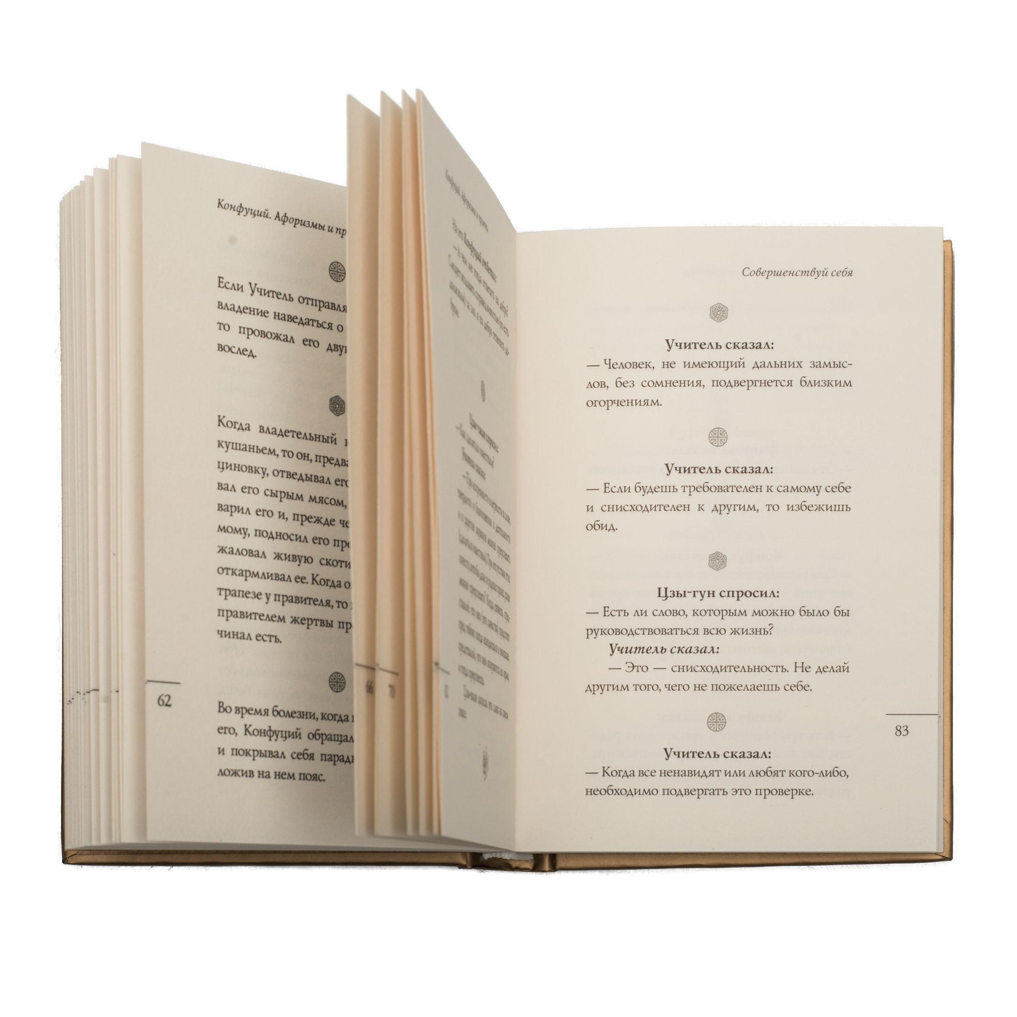 Подарочный набор «Мудрость»