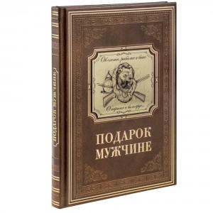 Книга Лучший подарок мужчине владимир именная книга эксклюзивное подарочное издание