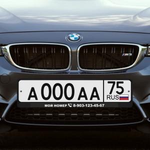 Автомобильная рамка «Мой номер» цена