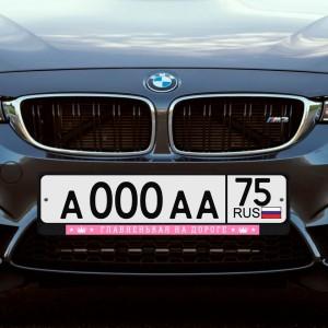 Автомобильная рамка «Главненькая на дороге» цена