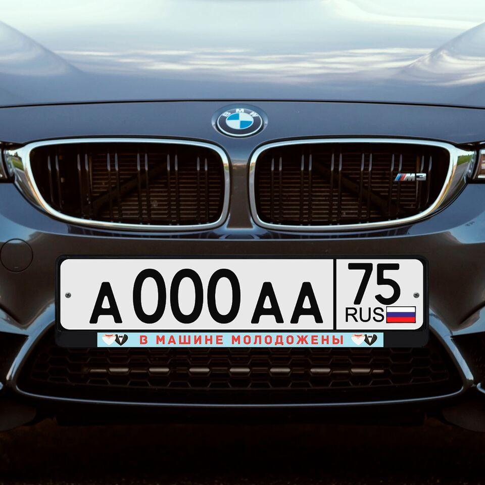 Рамка для номера «В машине молодожены» от 350 руб