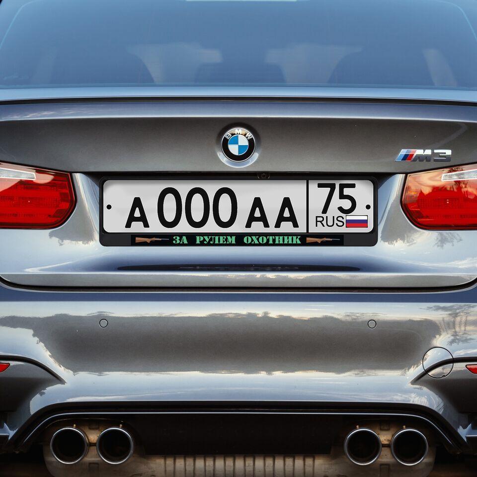 Автомобильная рамка «За рулем охотник» от 350 руб