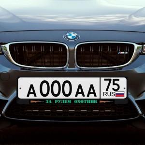 Автомобильная рамка «За рулем охотник» цена