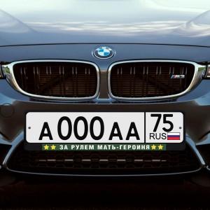 Автомобильная рамка «За рулем мать героиня»