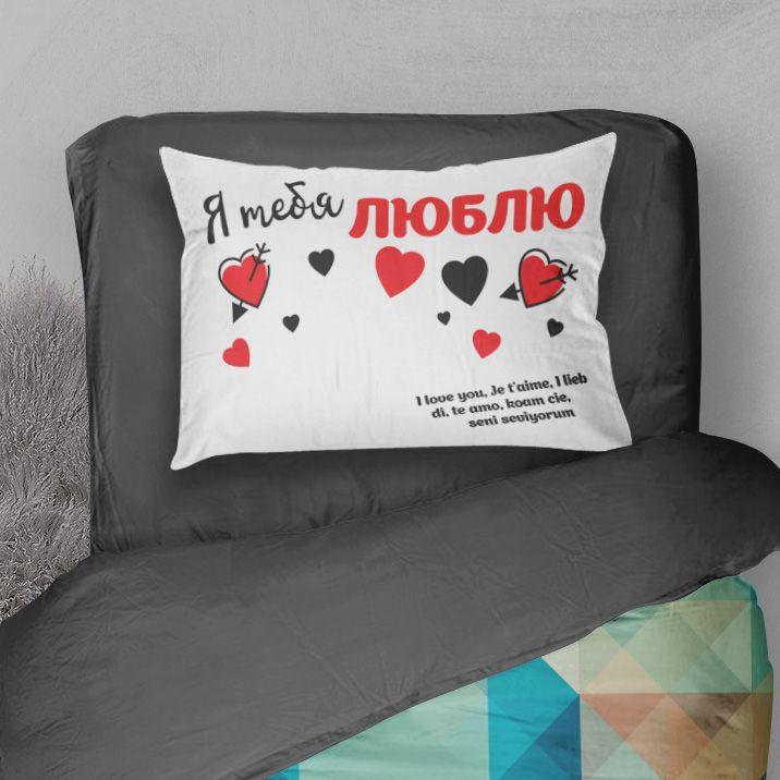 """Наволочка для подушки """"Я тебя люблю"""" от 790 руб"""
