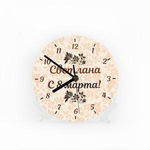 Часы «С 8 марта» именные