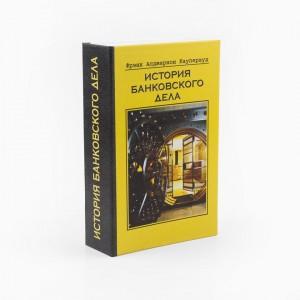 Забавная книга - История банковского дела забавная книга справочник металлурга