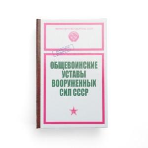 Забавная книга - Устав Вооруженных сил забавная книга устав влксм