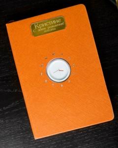 Именной ежедневник с часами Орандж