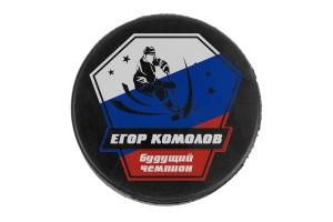 Именная хоккейная шайба Будущий чемпион шайба нулевой отскок