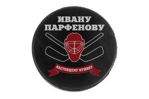 Фото - Именная хоккейная шайба Настоящему мужику орден настоящему мужику