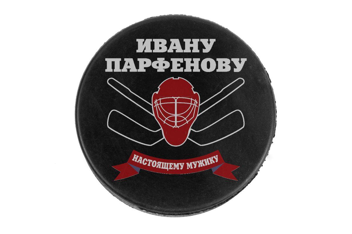 """Именная хоккейная шайба """"Настоящему мужику"""""""