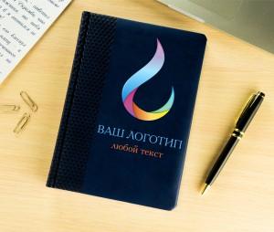 Фирменный ежедневник Деловой стиль темно-синий делай ежедневник творческого человека
