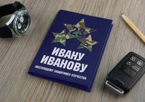 Обложка для автодокументов Защитнику Отечества синяя