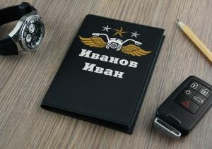 Обложка для автодокументов Байкер черная авто и мото аксессуары lifan 320 1