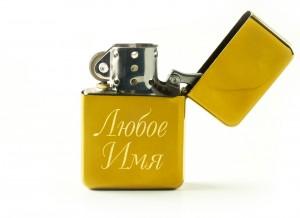 Зажигалка Gold с гравировкой зажигалка