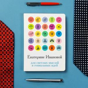Именной ежедневник «Мир идей» скетч ежедневник 365 идей цветные карандаши