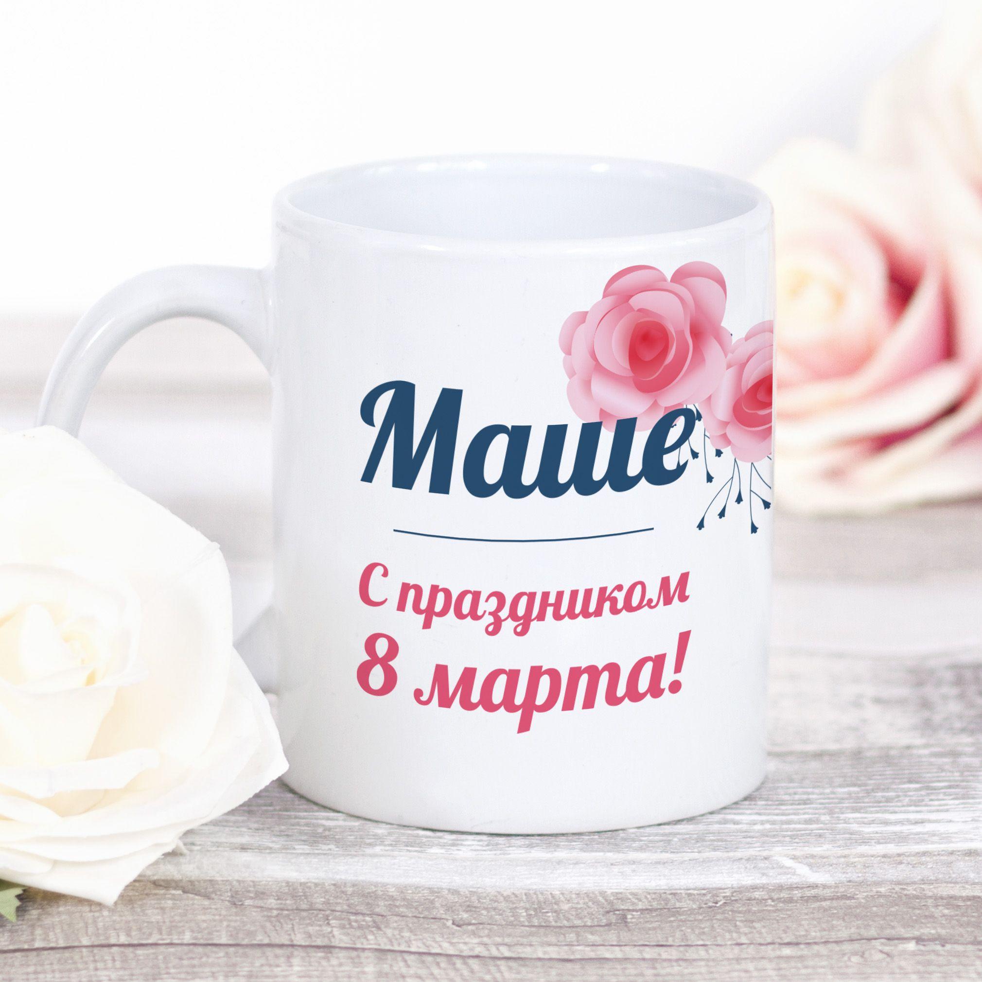 "Именная кружка ""С 8 марта"""