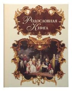 Родословная книга *Эрмитаж* (стандарт) дневники фолиант книга родословная книга