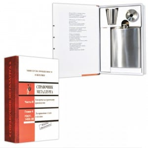 Забавная книга - Справочник Металлурга книги эксмо большая книга богатства и счастья подарочное издание