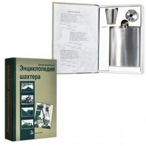 Забавная книга - Энциклопедия шахтера