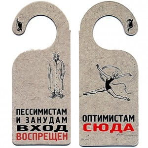 Дверная табличка *Пессимистам и занудам вход воспрещен* табличка на входную дверь wc