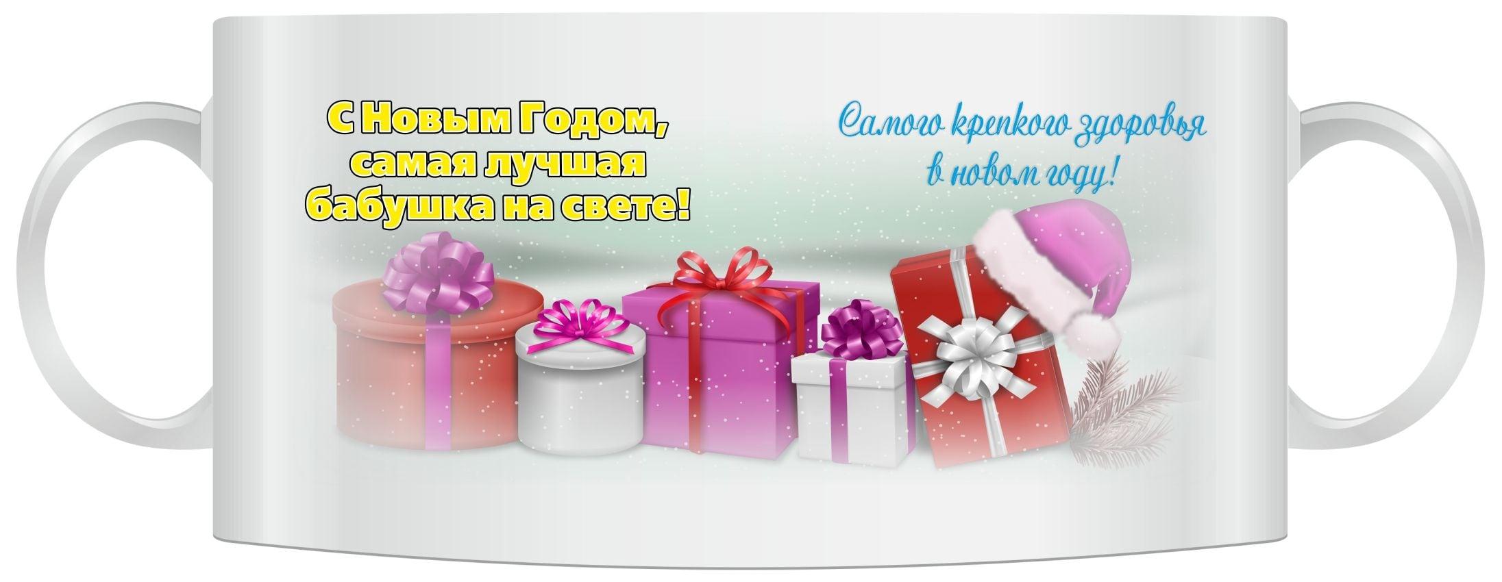 """Кружка-поздравление """"С Новым годом, самая лучшая бабушка"""" - 3"""