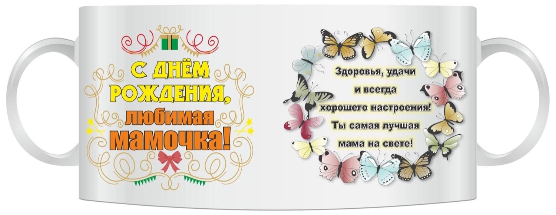 Картинка поздравление с др на кружку, открытки