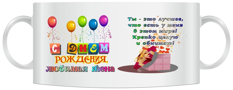 Поздравления картинки, поздравление с днем рождения на кружке картинки