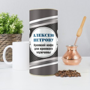 Именной кофе «Кофе крепкого мужчины» именной кофе пей кофе