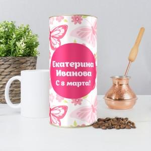 Именной кофе «8 марта!»