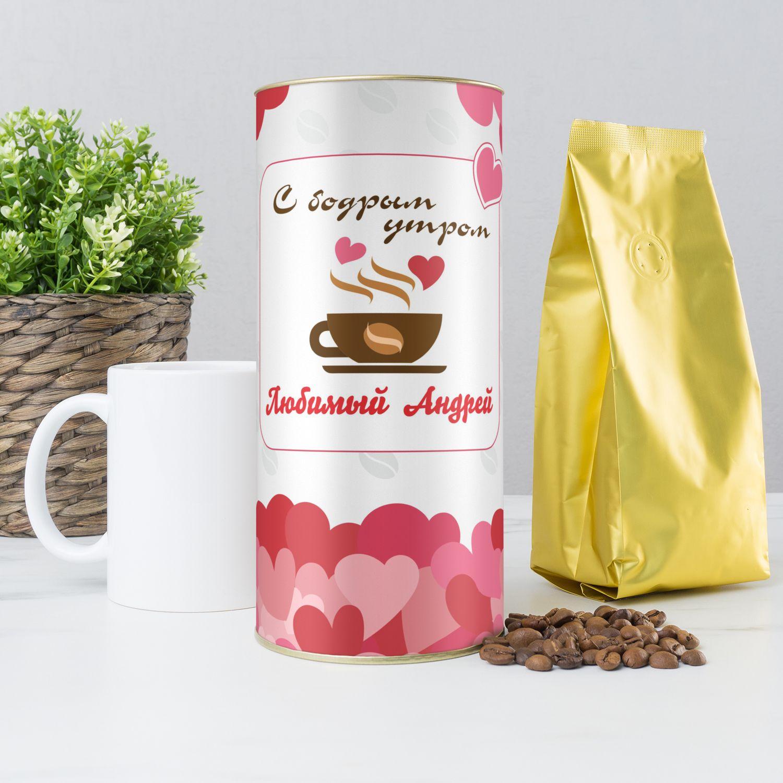 Именной кофе «С бодрым утром» от 890 руб
