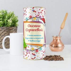 Именной кофе «Новогодние пожелания» именной кофе пей кофе