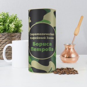 Именной кофе «Кофейный запас для него»