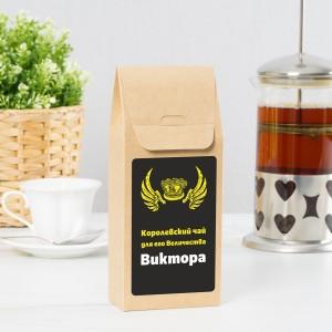 Именной чай «Королевский чай для него» стоимость