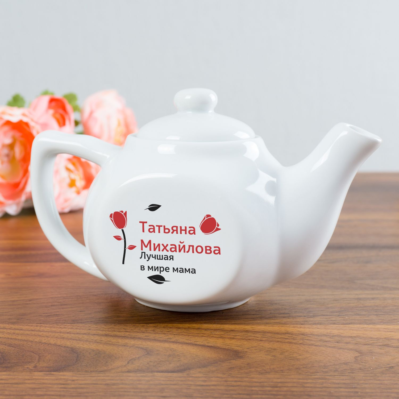 Заварочный чайник «Лучшая мама» от 490 руб