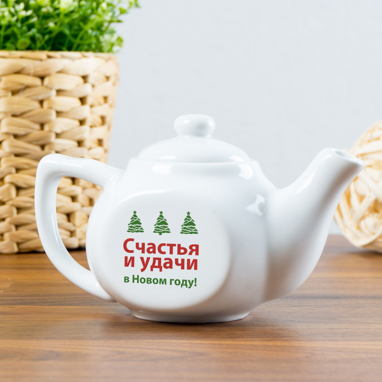 Заварочный чайник «Счастья и удачи в Новом году»