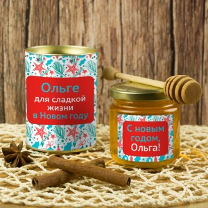 Именной подарочный мед «Для сладкой жизни в Новом году» (женский)