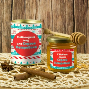 Именной подарочный мед «Новогодний мед для него» именной подарочный мед любимому мужчине