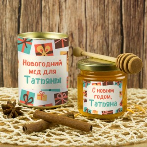 Именной подарочный мед «Новогодний мед для нее» малицкий с голод муравьиный мед оправа для бездны