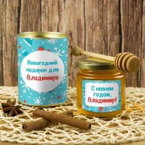 Именной подарочный мед «Новогодний подарок для него»