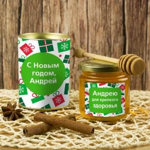 Именной подарочный мед «С новым годом!» пакет подарочный с новым годом горизонтальный 27х23 см