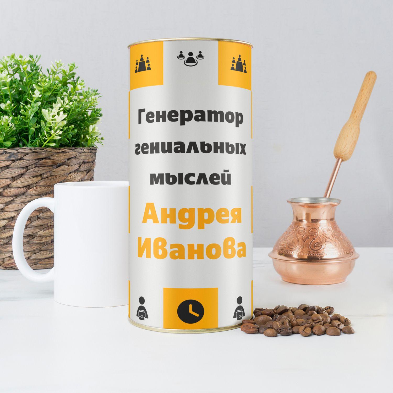 """Именной кофе """"Генератор гениальных мыслей"""" от 890 руб"""
