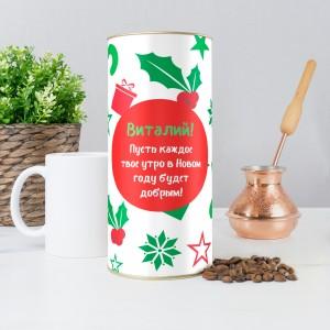 Именной кофе «Доброе утро в НГ»