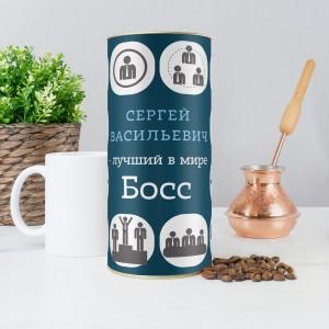 Именной кофе «Лучший босс в мире» именной кофе пей кофе