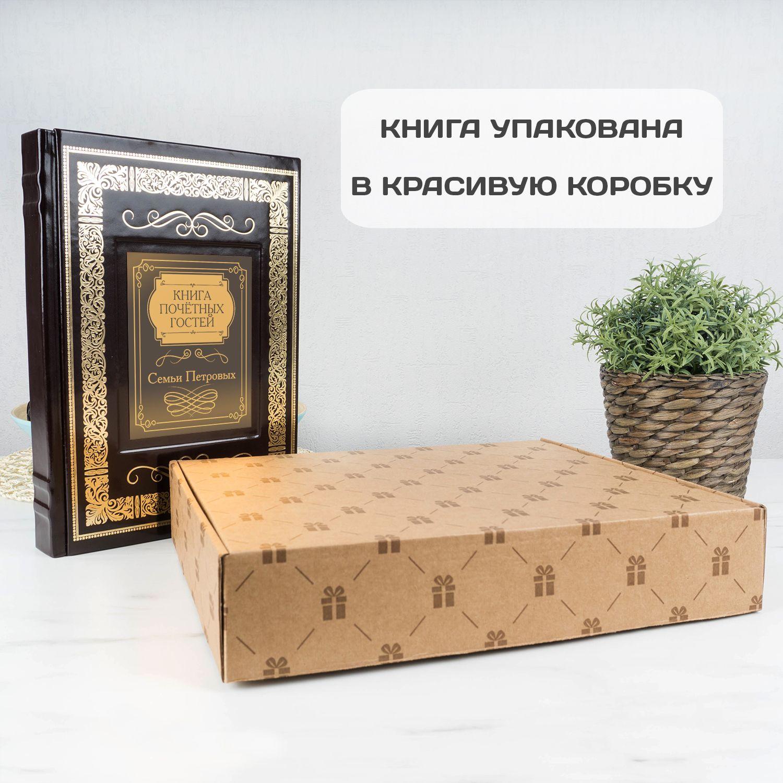 """Подарочное издание """"Книга почетных гостей Семьи"""""""