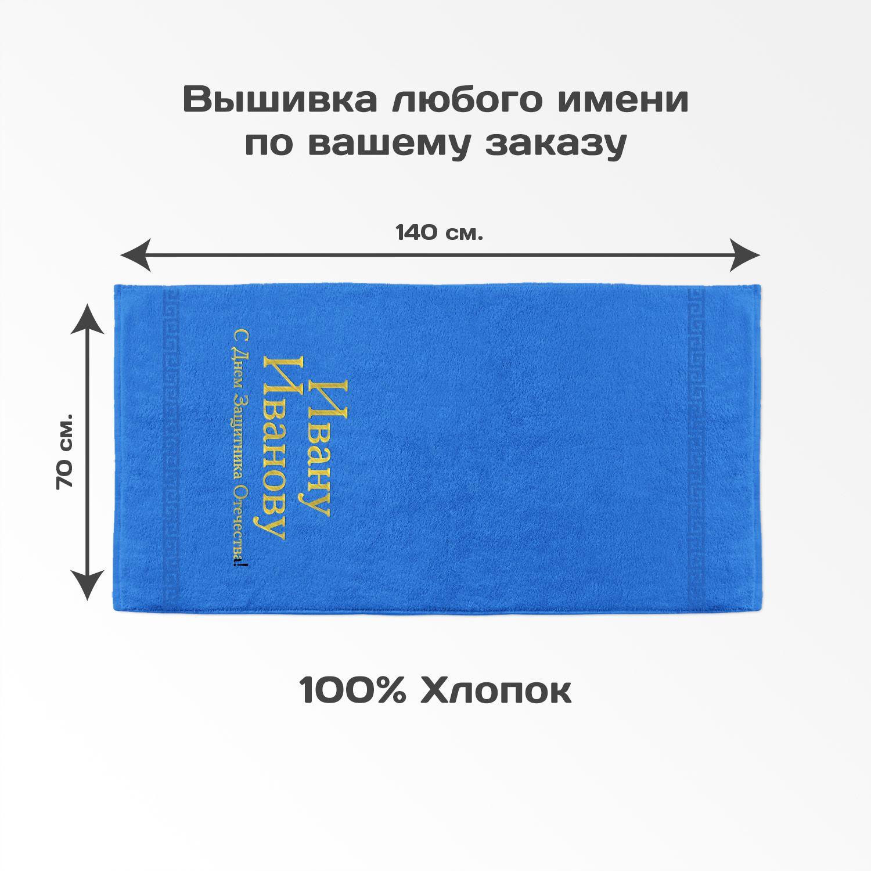 Полотенце 70х140 именное «С Днем Защитника» (синее)