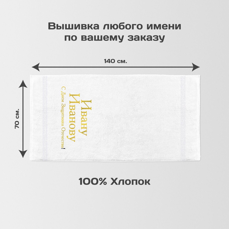 Полотенце 70х140 «С 23 февраля!» (белое)